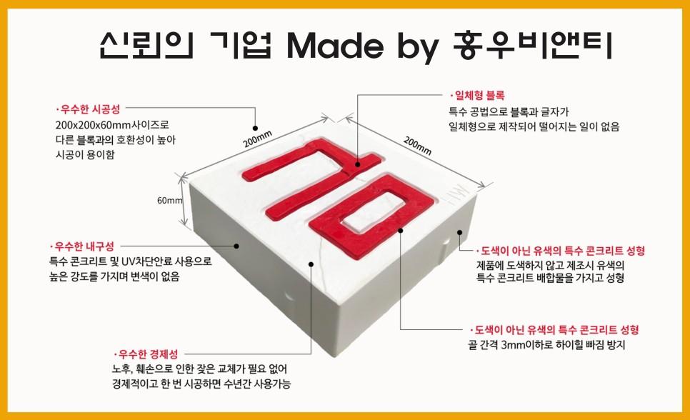 홍우비앤티_싸인블록_특징2.jpg