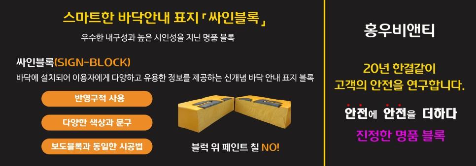 홍우비앤티_싸인블록.jpg